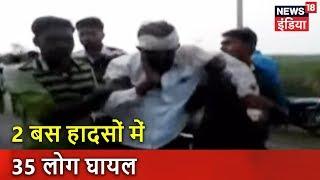 Madhya Pradesh: 2 बस हादसों में 35 लोग घायल | Breaking News | News18 India