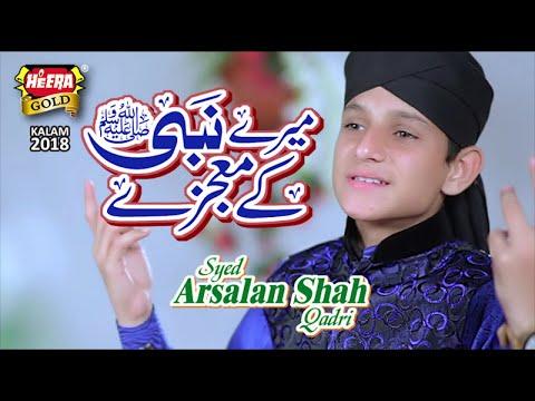 Syed Arsalan Shah - Marey Nabi K Mojzay - New Naat 2018 - Heera Gold
