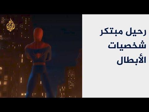 الموت يغيب -ستان لي- مبتكر شخصيات الأبطال الخارقين  - 20:54-2018 / 11 / 13