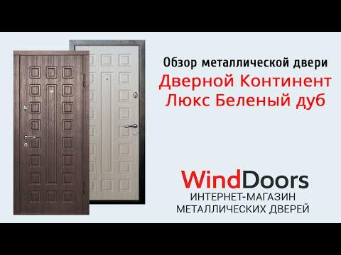 Большой выбор входных дверей от завода дверной континент, установка и доставка со склада интернет-магазина для заказа звоните по телефону.