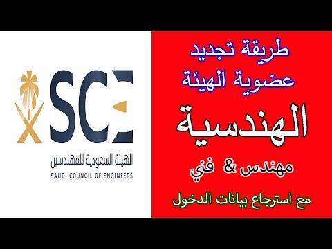 طريقة تجديد عضوية الهيئة الهندسيةالسعودية للمهندسين الفنيين