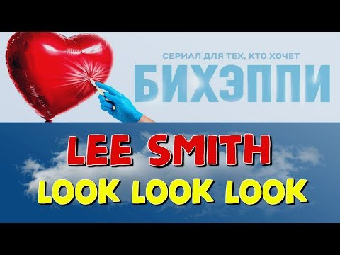"Lee Smith - Look Look Look (remix) (ost - сериал ""Бихэппи"" 2019)"