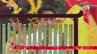 [2020东西南北贺新春]《诗人的旅途》 演唱:扎西顿珠| CCTV综艺