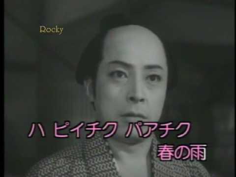 「名月佐太郎笠」カラオケ・オリジナル歌手・高田浩吉posted by captivetz20