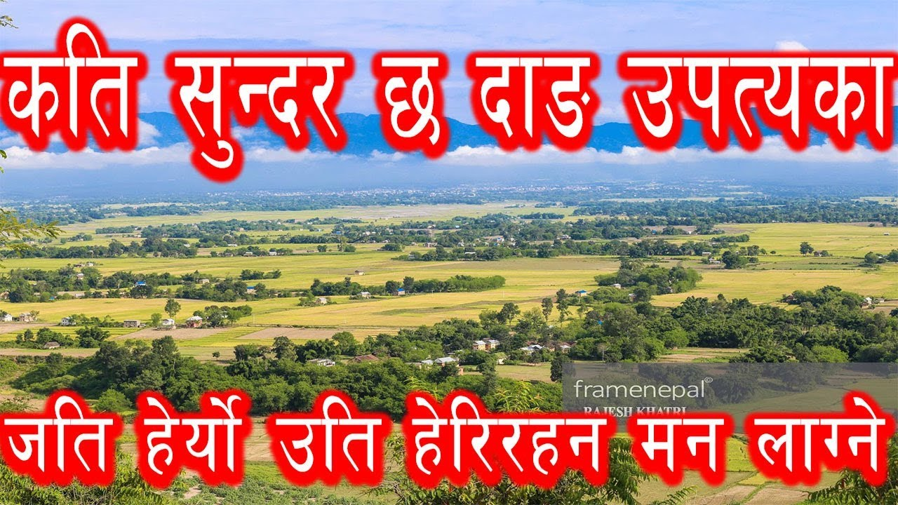 Glimpse Of Jakhera Lake At Incredible Deukhuri Valley' Dang