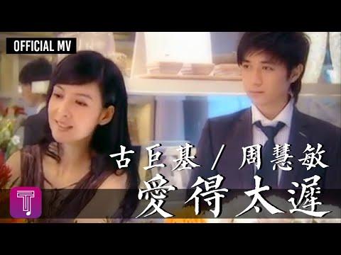 古巨基/周慧敏 Leo Ku/Vivian Chow - 愛得太遲 (合唱版)