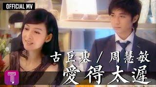 古巨基/周慧敏 Leo Ku/Vivian Chow - 愛得太遲 (合唱版) (Official Music Video)