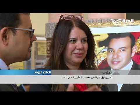 المغرب.. تعيين أول امرأة في منصب الوكيل العام للملك  - 19:21-2018 / 5 / 24