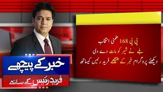 Khabar K Pechay with Fareed Rais (Part 3) | 13 December 2018  | Neo News HD