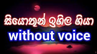 Siyothun Igila Giya Karaoke (without voice) සියොතුන් ඉගිල ගියා