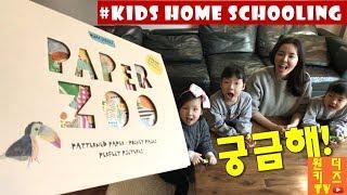 아이들과 함께 해보세요! 종이로 만드는 동물원 ♡ 종이동물원 l PAPER ZOO l kids ART BOOK l paper art