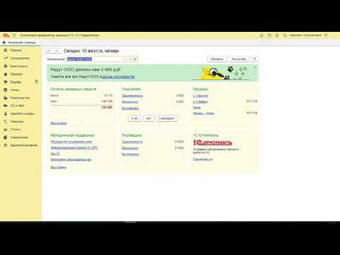 Розничная торговля через НТТ оплата платежной картой в программе 1С Бухгалтерия