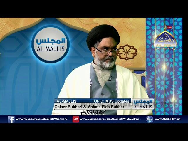 Al Majlis with Molana Fida Bukhari and Qaiser Bukhari I 17 01 2019