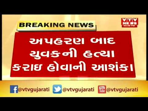 Bharuch: Gujarati origin Sajid found died after hijack in south Africa | Vtv News