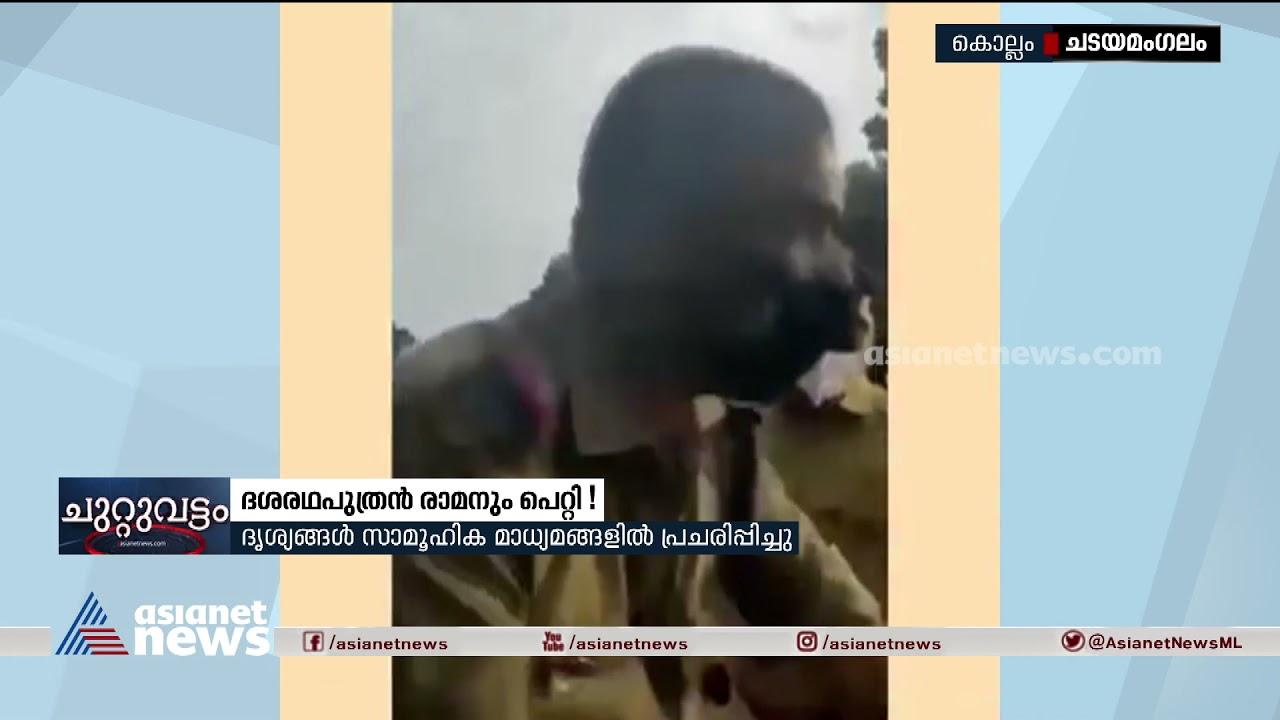 Download അയോദ്ധ്യയിലെ ദശരഥപുത്രൻ രാമനും പെറ്റിയടിച്ച കേരള പൊലീസ് | Kerala Police Petty For Raman