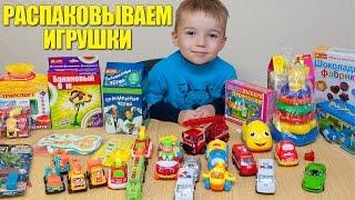 Машинки мультфильм – Машинки для детей. Распаковка игрушек. Обзор машинок.