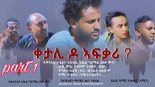 New Eritrean Series Movie 2020  Ketali Do Afqari part 1/3 ቀታሊ ዶ ኣፍቃሪ ቀዳማይ ክፋል 1/3
