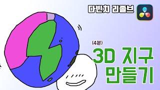 (4분) 회전하는 3d 지구 만들기 - 무료영상편집프로…