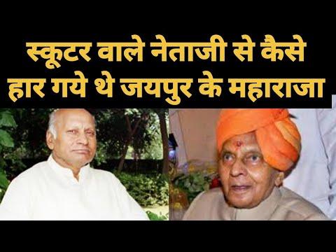जयपुर शहर लोकसभा सीट का सबसे रोचक किस्सा | Loksabha Election 2019 | The Nayla