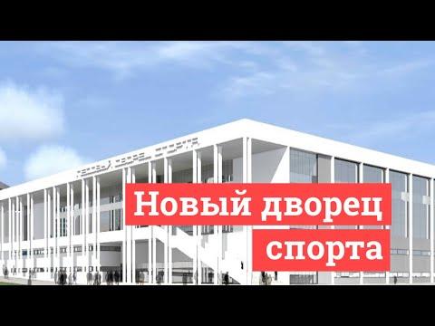 Репортаж со стройки дворца спорта | 63.RU