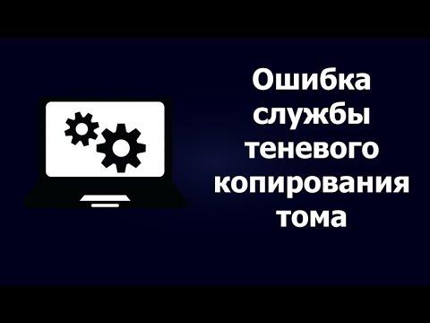 Ошибка службы теневого копирования 0х81000202/ Windows / 7 / 8 / 10