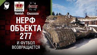 Нерф Объекта 277 и Футбол возвращается - Танконовости №221 - От Homish и Cruzzzzzo [World of Tanks]