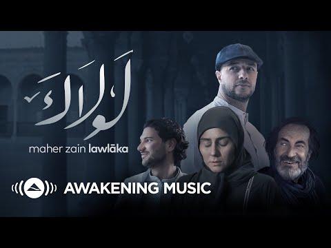 Maher Zain - Lawlaka (Video Musik) | ماهر زين - لولاك