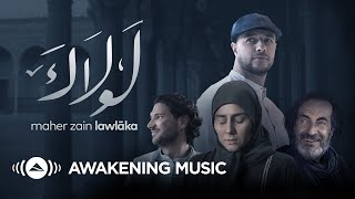 Maher Zain - Lawlaka (Music Video) | ماهر زين - لولاك