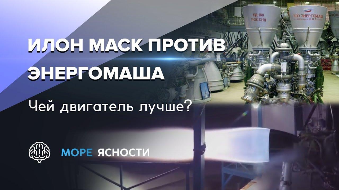 Двигатель Раптор Илона Маска и ответ Энергомаша