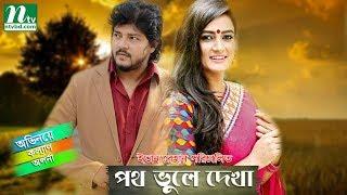 New Bangla Natok: Poth Vule Dekha   Aparna, Asif Khan   Directed By Ivan Rehan