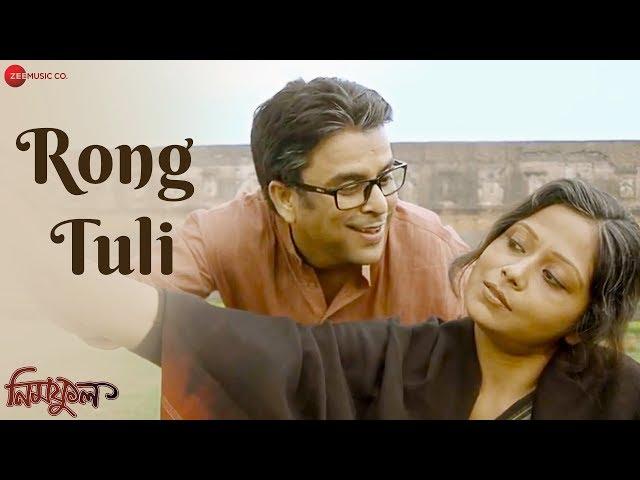 Rong Tuli - Neemphul | Debdut Ghosh & Amrita | Raghab Chatterjee | Debasish Mallick