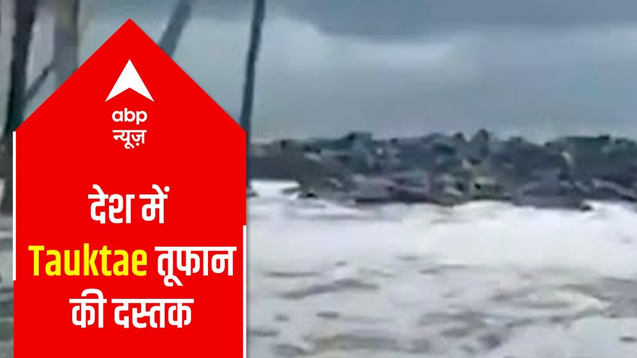 Cyclone Tauktae Update: 'Red Alert' near southern & western coastal parts