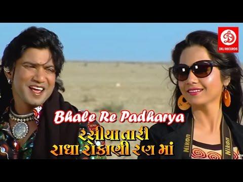 Bhale Re Padharya Video Song  Rasiya Tari Radha Rokani Ranma Vikram Thakor Gujarati Hit Song