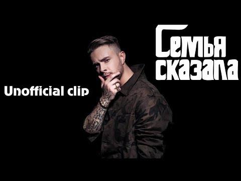 Егор Крид - Семья Сказала