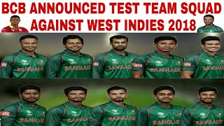 BANGLADESH CRICKET BOARD ANNOUNCED TEST TEAM SQUAD AGAINST WEST INDIES 2018   BAN VS WINDIES 2018