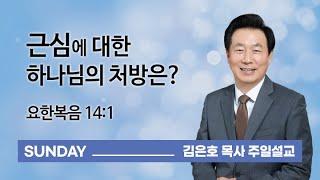 [오륜교회 김은호 목사 주일설교] 근심에 대한 하나님의 처방은? 2021-06-20