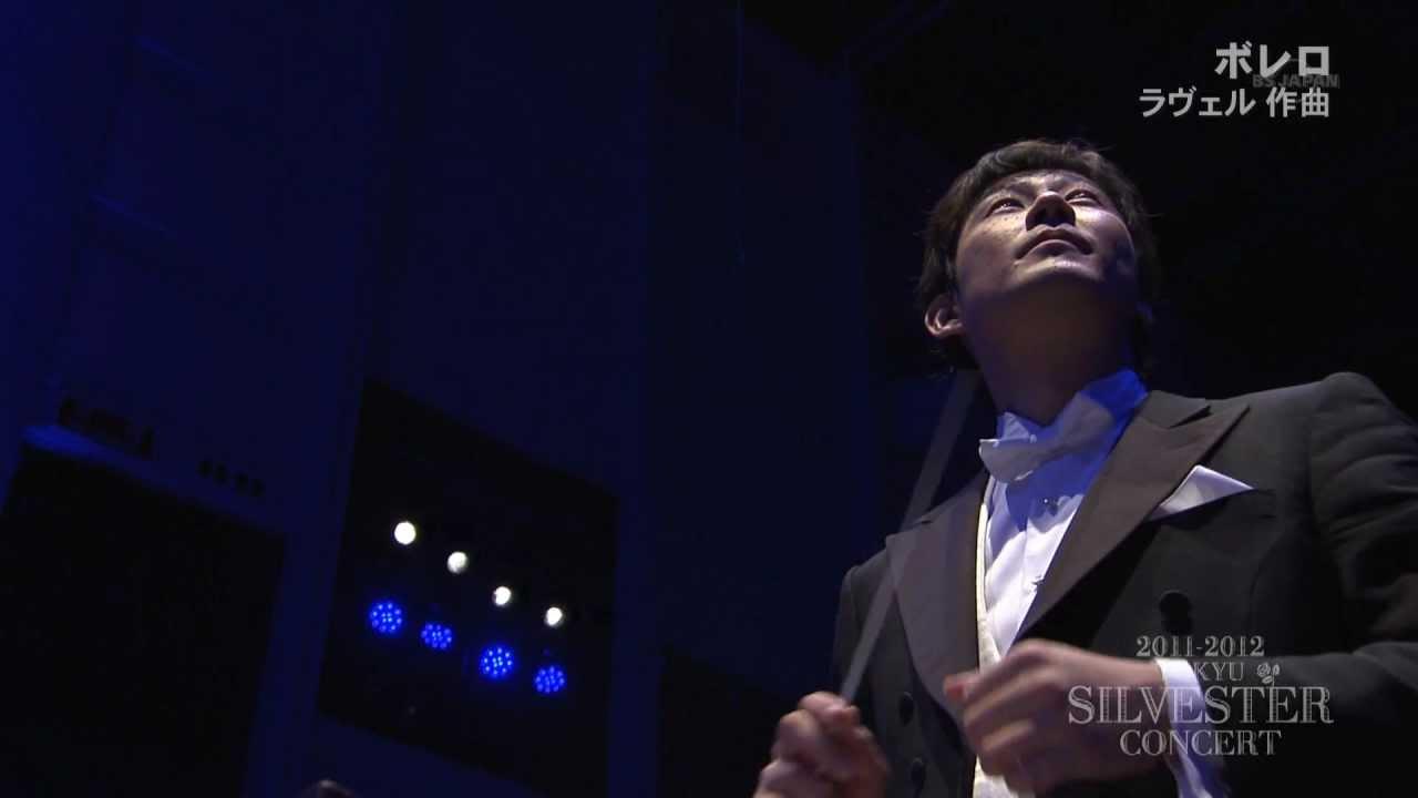 ボレロ 東急ジルベスターコンサート2011-2012 - YouTube