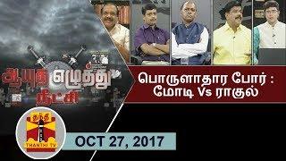 Ayutha Ezhuthu Neetchi 27 10 2017 Thanthi TV 27102017 Debate Show Online