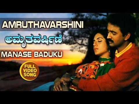 Kannada Hit Songs   Manase Baduku Song   Amruthavarshini Kannada Movie