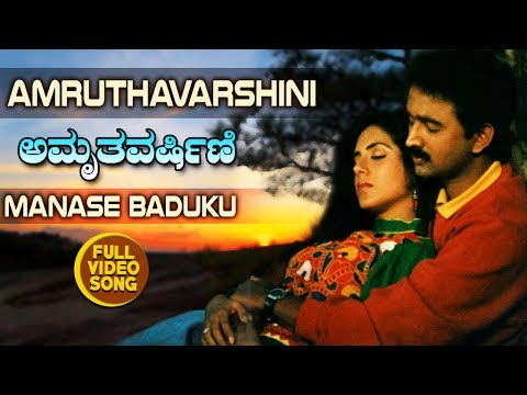 Kannada Hit Songs  Manase Baduku Song  Amruthavarshini Kannada Movie