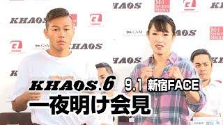 「KHAOS.6」一夜明け記者会見 チャンリー 検索動画 22