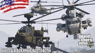 ВВС США (Военные вертолеты) (GTA 5 Mods)
