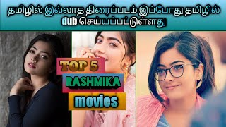 top 5 rashmika mandanna tamil dubbed movies
