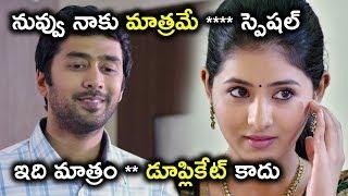నువ్వు నాకు మాత్రమే **** స్పెషల్ ఇది మాత్రం డూప్లికేట్ కాదు - Latest Telugu Movie Scenes