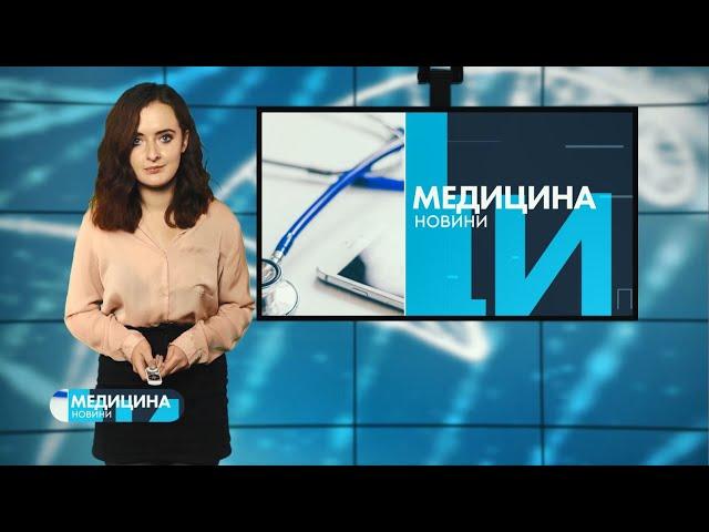 #МЕДИЦИНА_Т1новини | 28.10.2020
