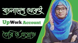 খুব সহজেই আপওয়ার্ক থেকে ইনকাম | How To Create UpWork Account And Approved From Bangladesh