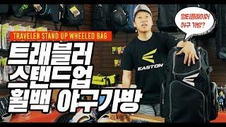 EASTON KOREA 트래블러 스탠드업 휠 백