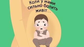 видео Болі в животі на ранніх термінах вагітності