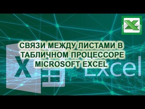 Связь листов Excel