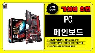 PC 메인보드 - 2021년 상반기 구매 인기 순위 가…